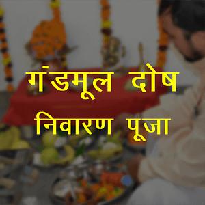 Gand Mool Dosh Nivaran Puja