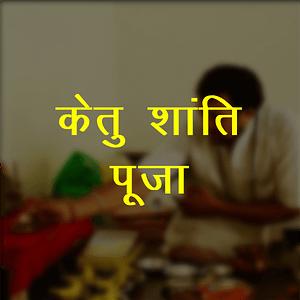 Ketu Shanti Pujaa